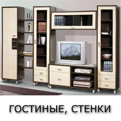 Гостиные и стенки фото