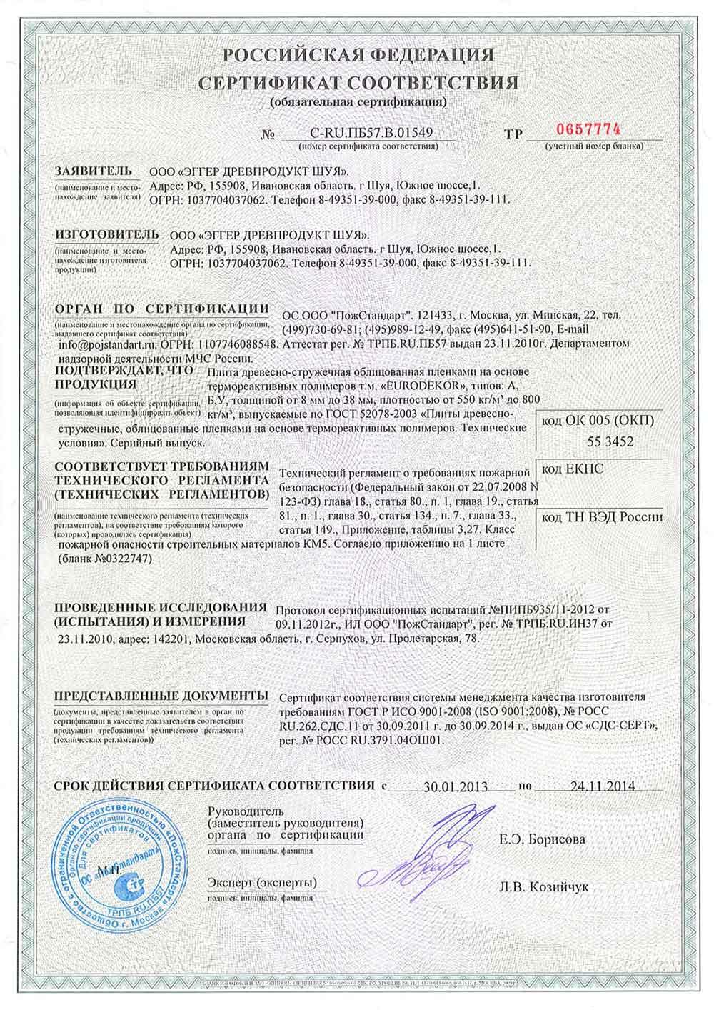 Сертификация лдсп эггер умо метрология стандартизация и сертификация