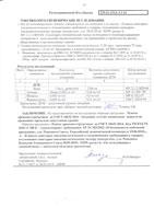 Сертификат качества материала