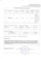 Сертификат качества ЛДСП Кроностар